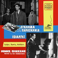 """Μίμης Πλέσσας """"Μουσική για τον κινηματογράφο Vol.1""""  LP"""