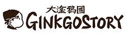 Ginkgostory_Home_Title_Jpeg.jpg