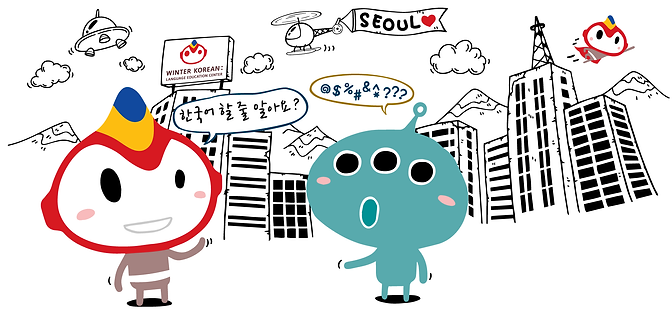 韓語常規課程