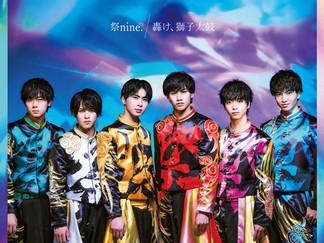 祭nine.「轟け、獅子太鼓」 【パターンD】