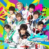 BOYS AND MEN『ニューチャレンジャー』<初回限定盤A> CD+DVD