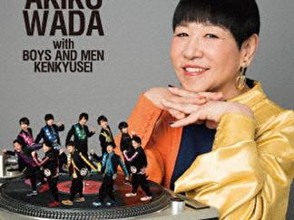 愛を頑張って【TYPE-B】和田アキ子 with BOYS AND MEN 研究生