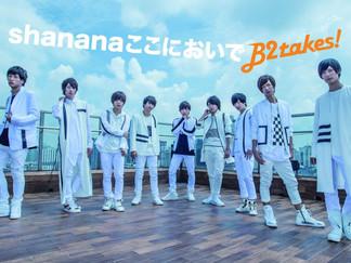 Shanana ここにおいで<Type-B>B2takes!