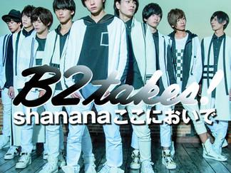 Shanana ここにおいで【通常版】B2takes!