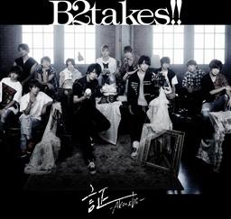 B2takes!!「証-Akashi-」(初回限定盤)