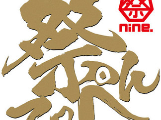 祭nine.「てっぺんニューデイズ」 【配信シングル】