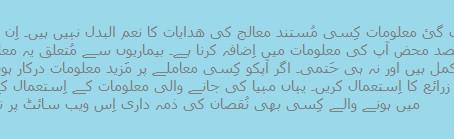 Skin Tags in Urdu, سکن ٹیگ / ٹیگز کا علاج
