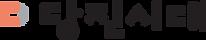 당진시대 logo (1).png
