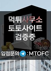 먹튀사무소-토토사이트,먹튀검증,메이저놀이터,사설토토사이트,먹튀검증업체.png