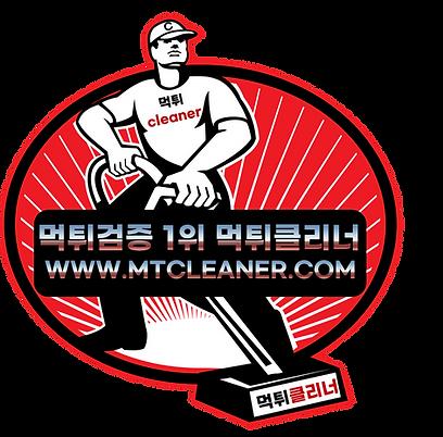 먹튀클리너-먹튀검증업체,먹튀검증,먹튀검증사이트.png