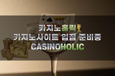카지노홀릭-카지노사이트 입점준비중.png
