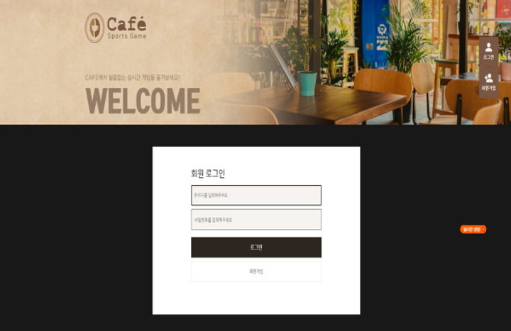 먹튀클리너-CAFE(카페)-먹튀검증,사설토토,토토사이트,메이저사이트,메이