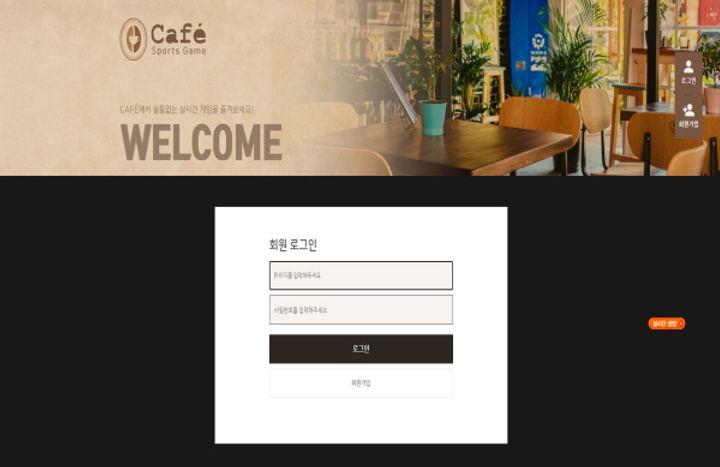 토토에이전시-CAFE(카페)-먹튀검증,사설토토,토토사이트,메이저사이트.j