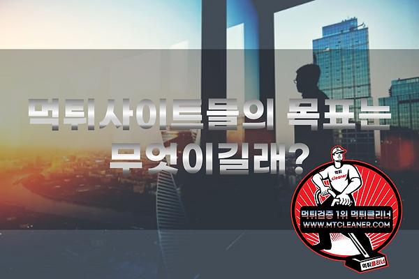 먹튀클리너-먹튀사이트들의 목표.png
