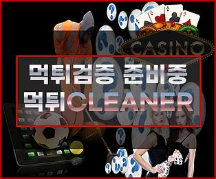먹튀클리너-먹튀검증,먹튀검증업체,먹튀검증사이트,로고.png