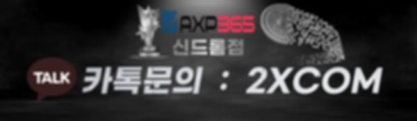 AXP365신드롬 로고(카카오톡).png