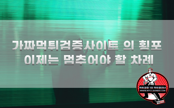 가짜 먹튀검증사이트의 횡포.png