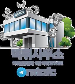 먹튀사무소-logo(t).png