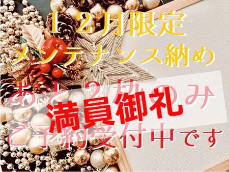 【12月限定】メンテナンス納めのご予約枠があと2枠→1枠のみ→満員御礼となりました(五反田 鍼灸院)