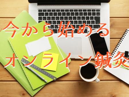今から始めるオンライン鍼灸/準備編(五反田 鍼灸院)