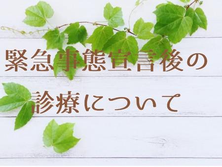 緊急事態宣言後の診療について(五反田 鍼灸院)