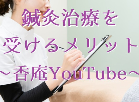 【鍼灸治療を受けるメリット】香庵YouTube動画第3弾!(五反田 鍼灸院)