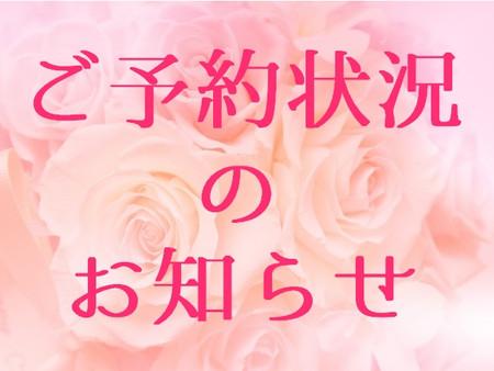 ご予約状況のお知らせ(五反田 鍼灸院)