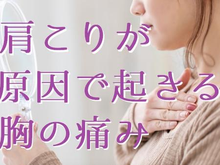 肩こりが原因で起きる胸の痛み(肩こり改善事例)50代女性(五反田 鍼灸院)
