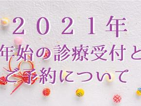 2021年 年始の診療受付とご予約について(五反田 鍼灸院)