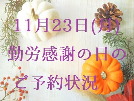 11月23日勤労感謝の日 ご予約満席とお問い合わせの多い症状(五反田 鍼灸院)