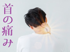 3か月続く首の痛み改善事例40代男性(五反田 鍼灸院)