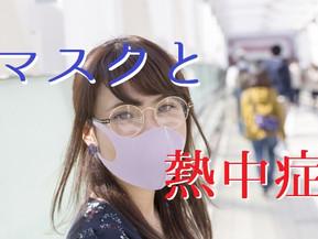 夏のマスク着用と熱中症対策(五反田 鍼灸院)