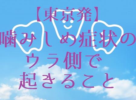 【東京発!】噛みしめ症状のウラ側で起きること(五反田 鍼灸院)