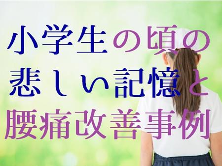小学生の頃の悲しい記憶と腰痛 改善事例 40代女性(五反田 鍼灸院)