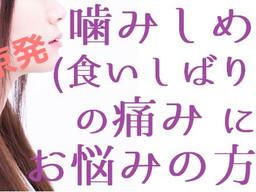 【東京発】噛みしめ(食いしばり)の痛みにお悩みの方へ(五反田 鍼灸院)