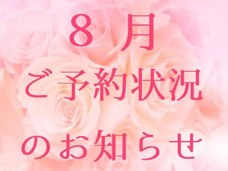 8月のご予約状況のお知らせ(五反田 鍼灸院)