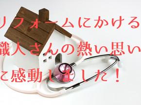 治療室のリフォームにかける職人さんの熱い思いに感動しました(五反田 鍼灸院)