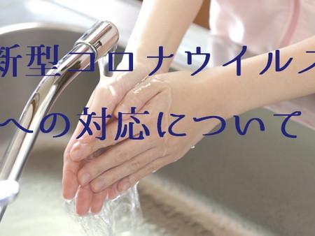 新型コロナウイルスへの対応について(五反田 鍼灸院)