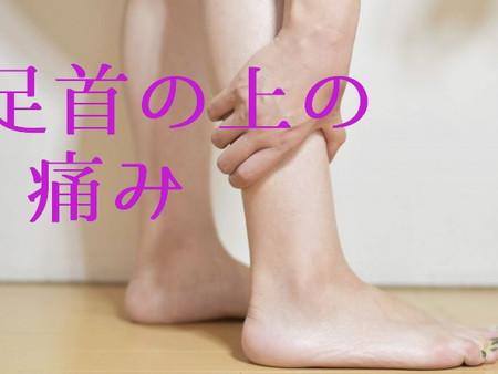腰痛の影響による右足のスネの痛みを1ヶ月で改善(腰痛改善事例2)60代男性(五反田 鍼灸院)