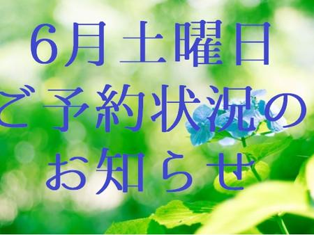 6月土曜日 ご予約状況のお知らせ(五反田 鍼灸院)