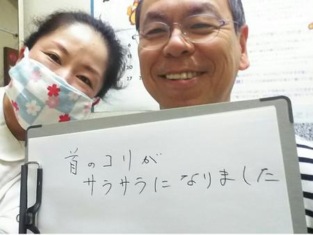 """首のコリが """" サラサラ """" になる鍼灸治療!コメントありがとうございます!(五反田 鍼灸院)"""