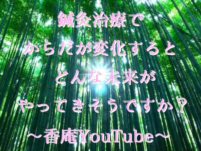 【からだが変化するとどんな未来がやってきそうですか?】香庵YouTube第5弾!(五反田 鍼灸院)
