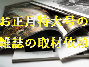 お正月特大号の雑誌の取材依頼をいただきました(五反田 鍼灸院)