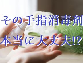 通販サイトでの手指消毒剤選びで気をつけたいこと(五反田 鍼灸院)