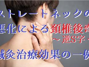 ストレートネックの悪化による頸椎後弯(逆S字) ~鍼灸治療効果の一例 50代女性(五反田 鍼灸院)