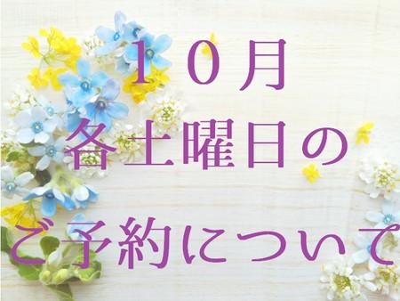 10月各土曜日のご予約について(五反田 鍼灸院)
