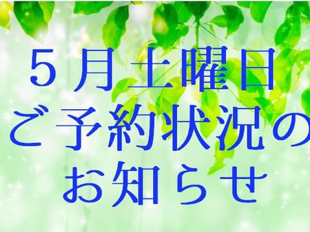 5月土曜日 ご予約状況のお知らせ(五反田 鍼灸院)