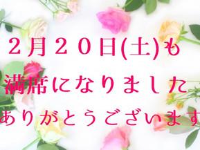 2月20日(土)も満席になりました。ありがとうございます!(五反田 鍼灸院)