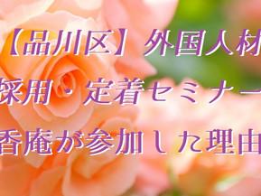 品川区「外国人材採用・定着セミナー」に香庵が参加した理由(五反田 鍼灸院)