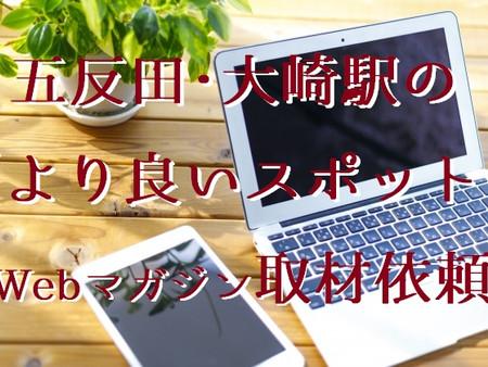五反田・大崎駅周辺のお店特集Webマガジンの取材依頼をいただきました(五反田 鍼灸院)